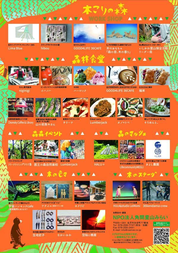 森の小屋のお祭り2.jpg