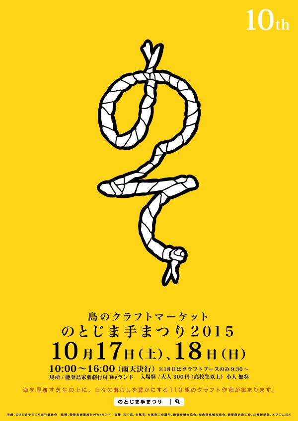 のてポスター2015.jpg