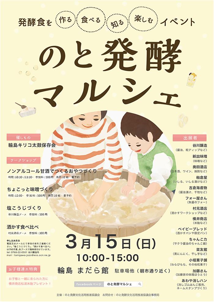 のと発酵ママルシェ_.jpg