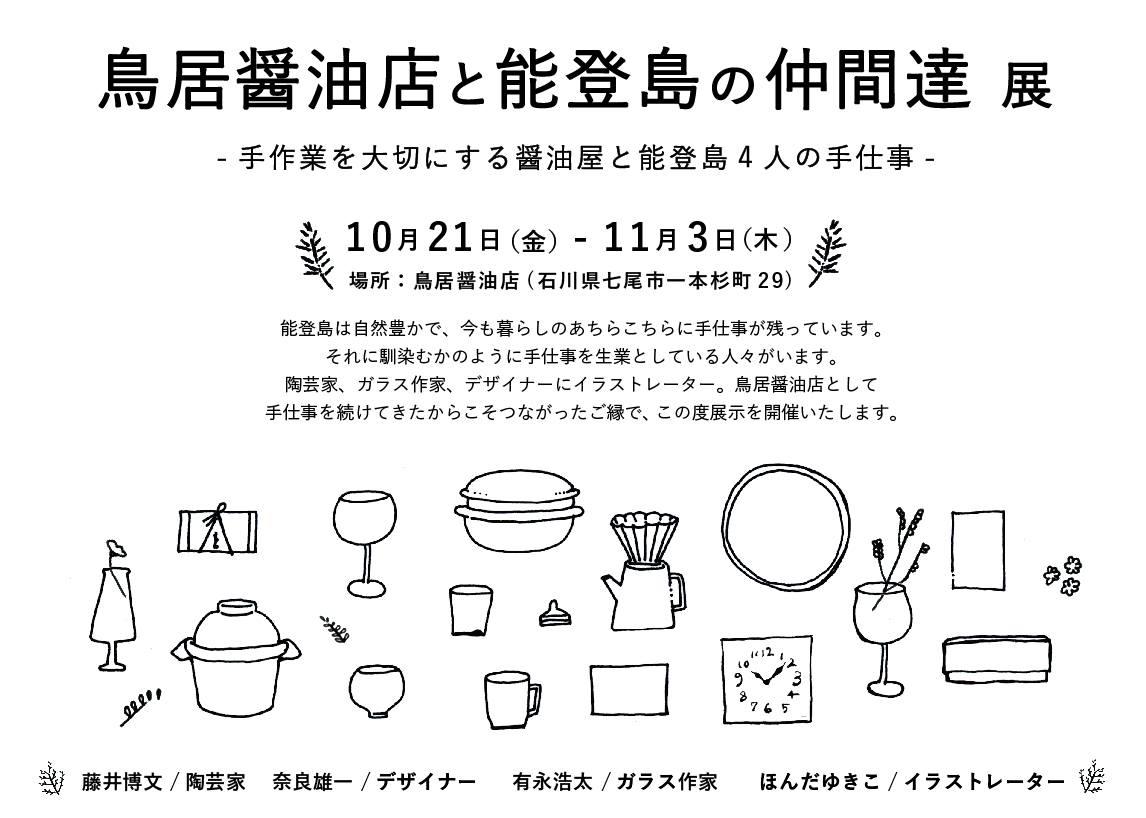 鳥居醤油店と能登島.jpg