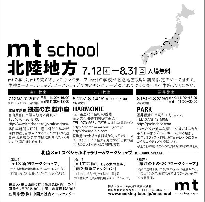 mt school_20180625_2218347.jpg