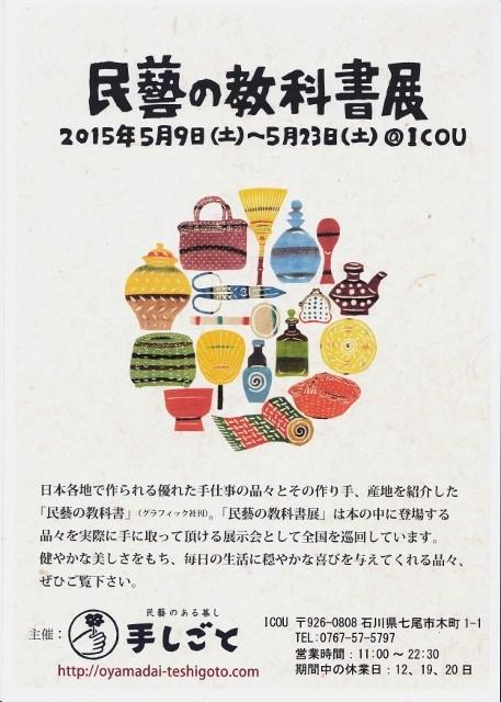 手しごと_image.jpg