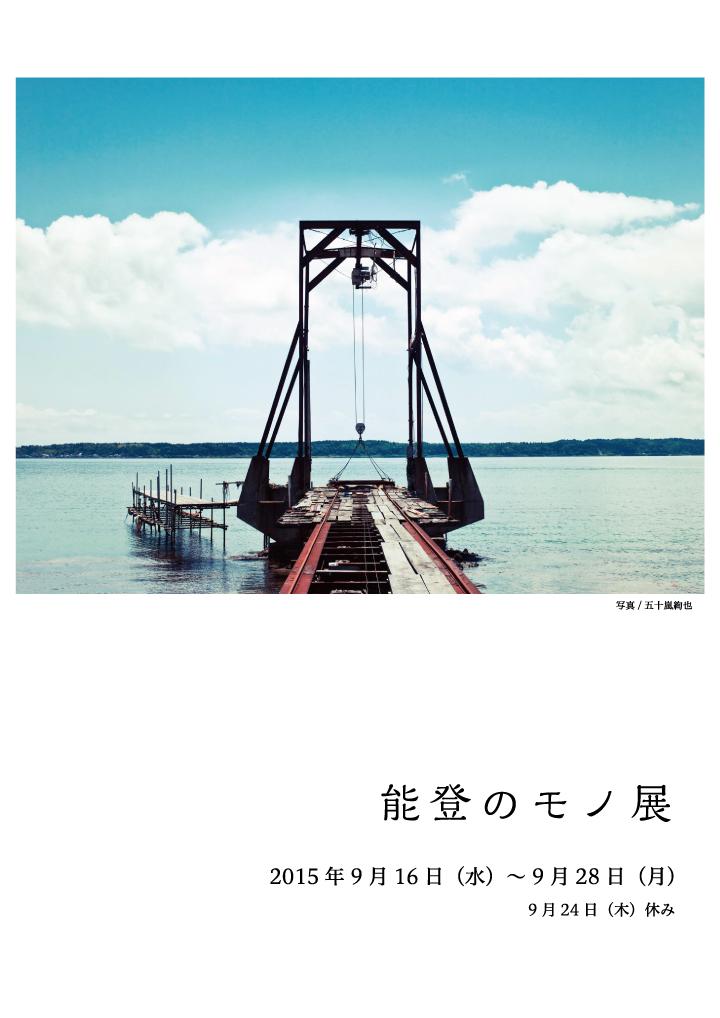 notonomono1.jpg