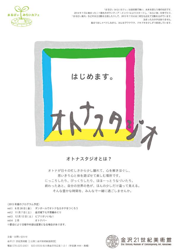 まるびぃ_みらいカフェ_オトナスタジオ_otonastudio2.jpg