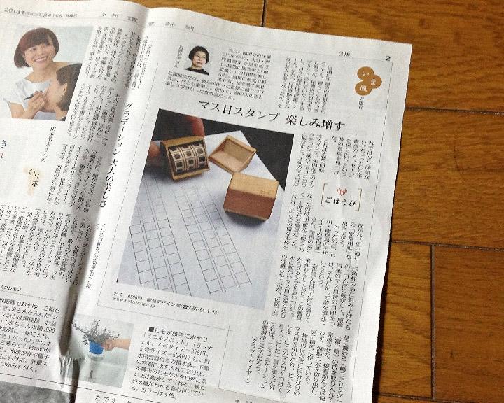 waku_yomiuri.jpg