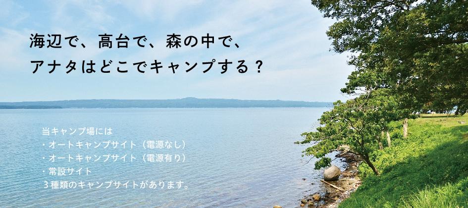 weba_campsite.jpg