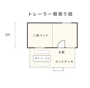 trailer_plan.jpg