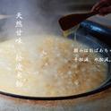 松波米飴レシピ集