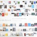 金沢21世紀美術館 チラシコレクション