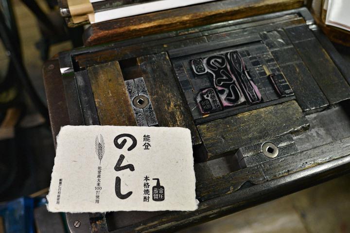 金沢活版印刷尚栄堂_DSC_9789.jpg
