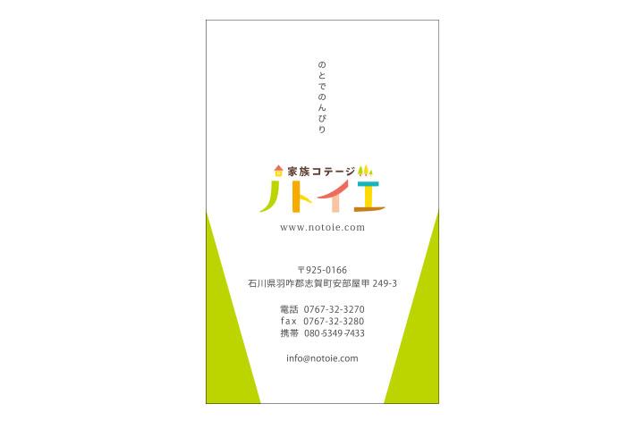 notoie_namecard_.jpg