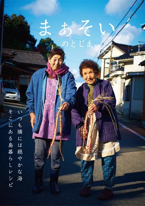 notojimamaso_p0.jpg