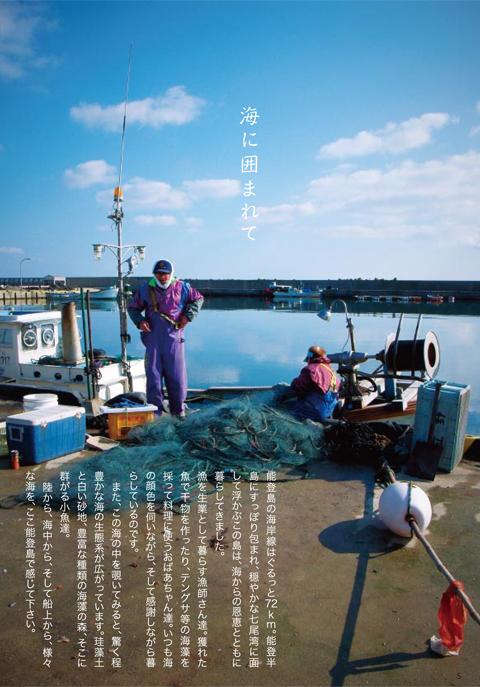 notojimamaso_p5-6.jpg